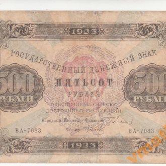 500 рублей 1923 год Колосов