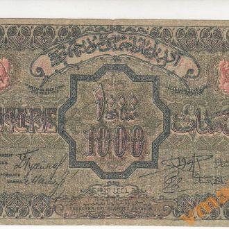 АЗЕРБАЙДЖАН 1000 рублей 1920 год