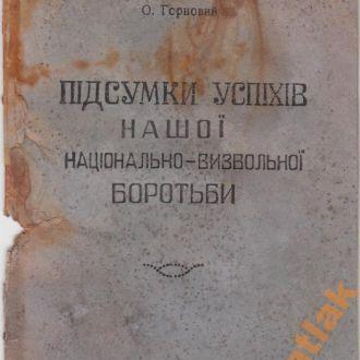ОУН 1950 р ПІДСУМКИ УСПІХІВ ВИЗВОЛЬНОЇ БОРОТЬБИ