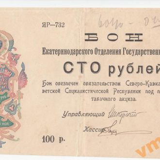 Екатеринодар 100 рублей 1918 год ТАБАЧНЫЕ ДЕНЬГИ