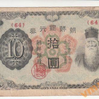 КОРЕЯ BANK OF CHOSEN Чосен 10 иен 1944 год