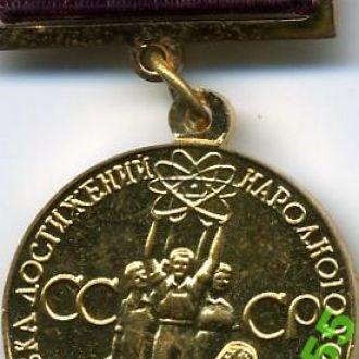 = . ВДНХ СССР  ж.м. застёжка