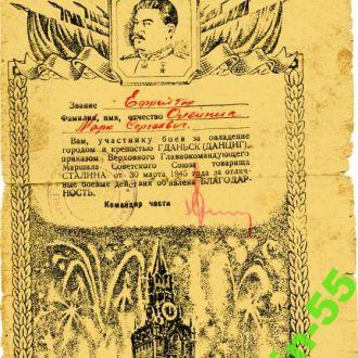 Приказ об обявлении благодарности 30. 03. 1945г.