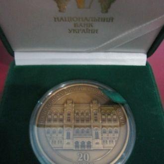 20 років лет НБУ медаль латунь ЦЕНА!!!