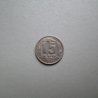 15 коп СССР 1946р