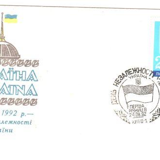 1992 Украина Конверт День независимости
