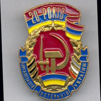 Знак Украина Организация ветеранов Украины.
