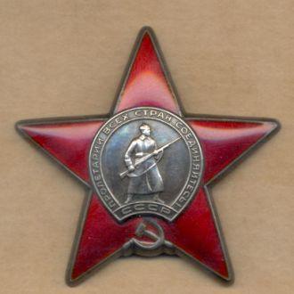 Орден Красной Звезды 2173779 ПУАНСОН.