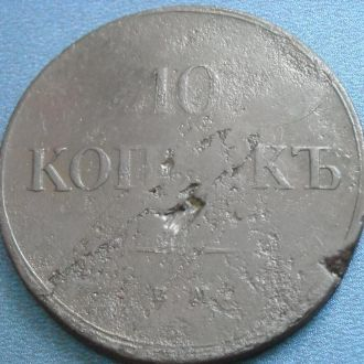 10 КОПЕЕК 1837 ЕМ-КТ