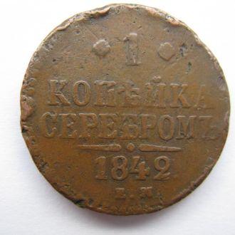 1 копейка серебром 1842г.