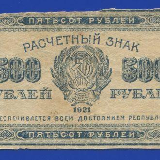500 рублей 1921