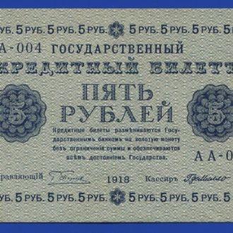 5 рублей 1918