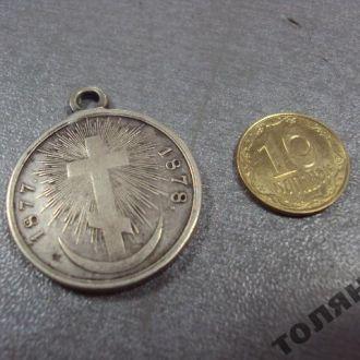 медаль русско-турецкая война 1877-1878 серебро сох
