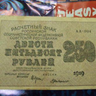 Банкнота 250 рублей 1919 год РСФСР  №4