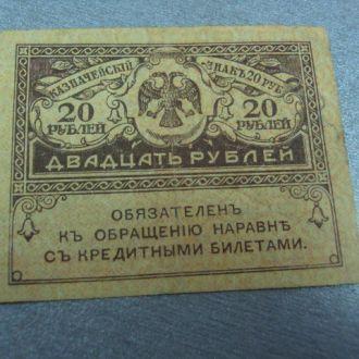 20 рублей 1917