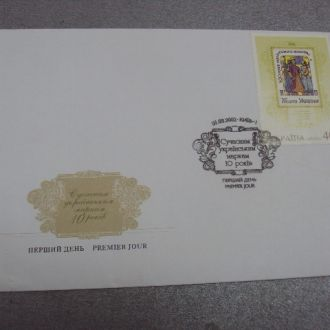 конверт 10лет современным маркам казачество