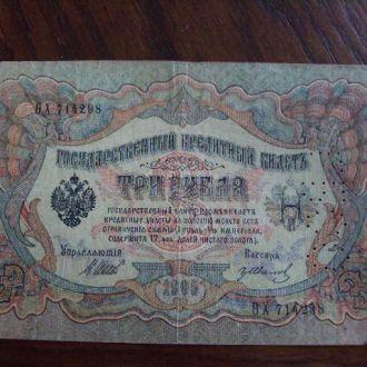 Банкнота 3 рубля 1905 год №1
