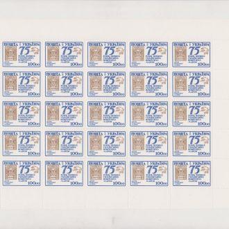 1993 Украина. 75 лет украинским маркам, лист**