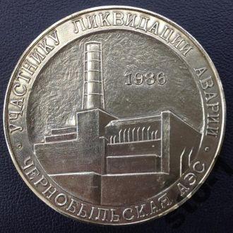 ЧЕРНОБЫЛЬСКАЯ АЭС УЧАСТНИКУ ЛИКВИДАЦИИ АВАРИИ 1986