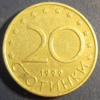 20 стотинок 1999 Болгарии