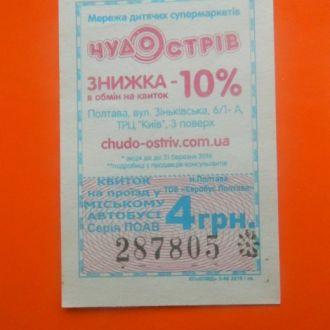 билет талон Полтава автобус Чудо остров 3