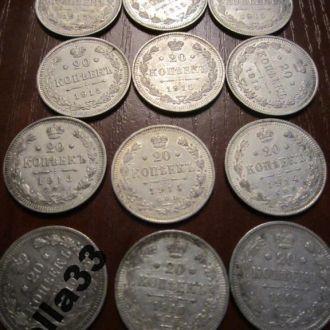 Монеты Царской России 12 штук номинал 20 копеек