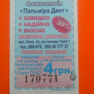 билет талон Полтава автобус Пальмира Дент 2