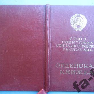 Чистая Орденская книжка с подписью Георгадзе Ориги
