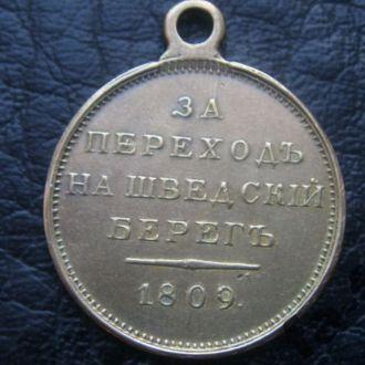Царская Медаль За Переходъ на Шведский Берегъ 1809