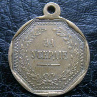 Царская Медаль За Усердие копия  H I