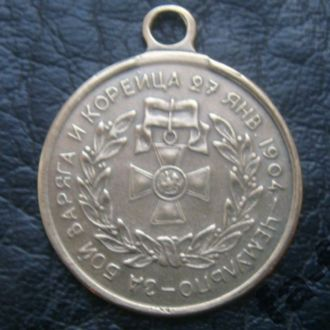 Царская Медаль Чемульпо - За Бой Варяга и Корейца