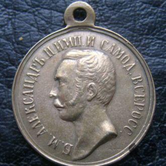 Царская Медаль За Труды по Устройству Удельных Кре