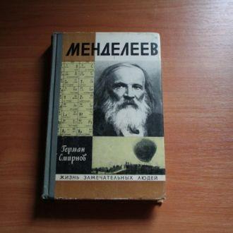 Герман Смирнов - Менделеев (ЖЗЛ)