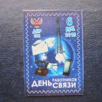 марка Донецк 2015 день связи