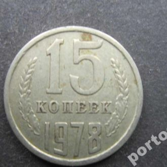 15 копеек СССР 1978