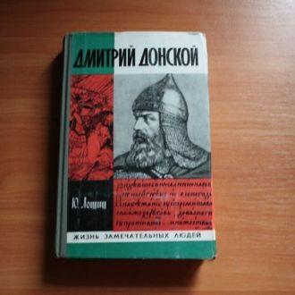 Ю.Лощиц - Дмитрий Донской (ЖЗЛ)
