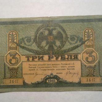 3 рубля .Ростовской н-Д конторы Гос.Банка 1918г