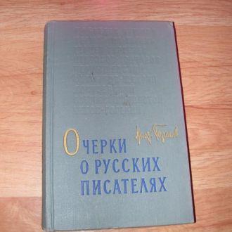 горелов,очерки о русских писателях