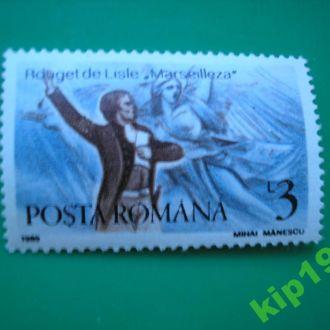 Румыния 1989 Марсельеза  **