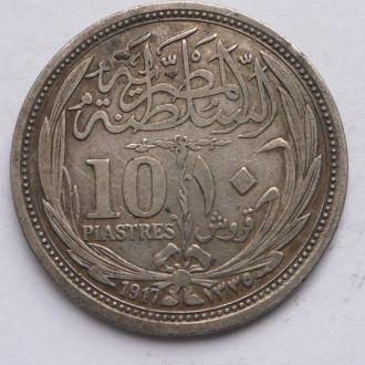 Египет 10 пиастров 1917 г Британская оккупация