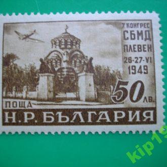 Болгария. 1949.  Конгресс .   *