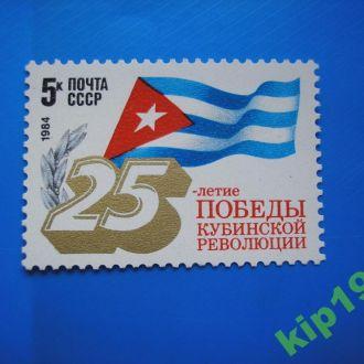 СССР. 1984. Куба. MNH.