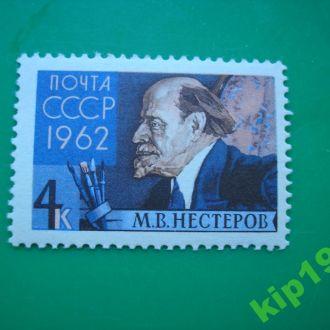 СССР. 1962 Художники Нестеров MNH