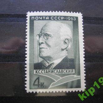 СССР. 1963  Станиславский MNH.
