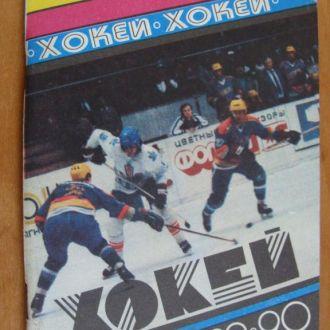 справочник хоккей  1989-1990 год