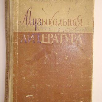Музыкальная литература В. Владимиров