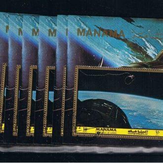 Космос Манама  Блок 1972