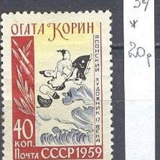 СССР 1959 Огата Корин живопись Япония рыбы * м