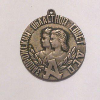 Медаль Запорожский областной совет  ДСО диаметр 28