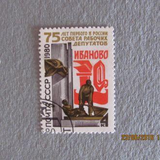 ссср иваново 1980 гаш